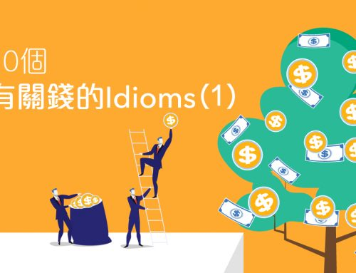 「搖錢樹」英文唔通喺money tree!?10個有關錢嘅idioms!(上)