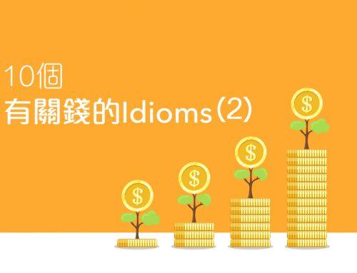 「搖錢樹」英文唔通喺money tree!?10個有關錢嘅idioms!(下)