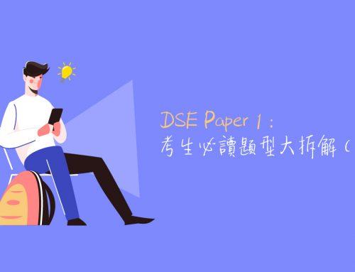 DSE Paper 1 : 拒絕中伏!考生必讀嘅題型大拆解(二)