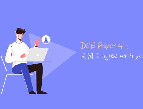 DSE Paper 4 : 試前精讀!如何直接又唔洗再用「I agree with you」去表示同意!?