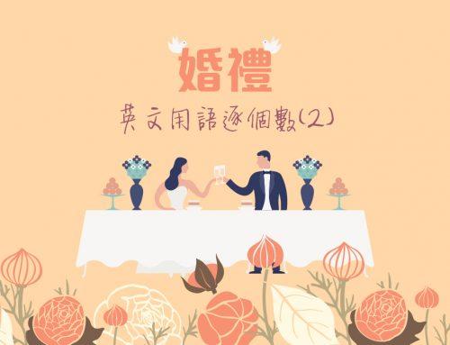 「拋花球」英文應該點講?婚禮常見嘅英文用語逐個數!(儀式篇)