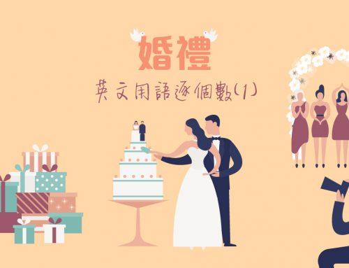 「拋花球」英文應該點講?婚禮常見嘅英文用語逐個數!(人物篇)