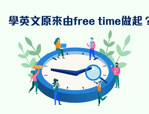 你的free time 如何,你的未來也必如何!?學英文原來由free time 做起!?