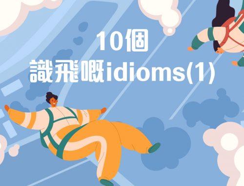 爆趣嘅英語學堂!10個識飛嘅 idioms!?(上)