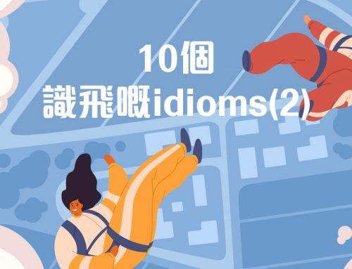 爆趣嘅英語學堂!10個識飛嘅idioms!?(下)
