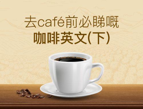 去café 前必睇嘅咖啡英文!(下)