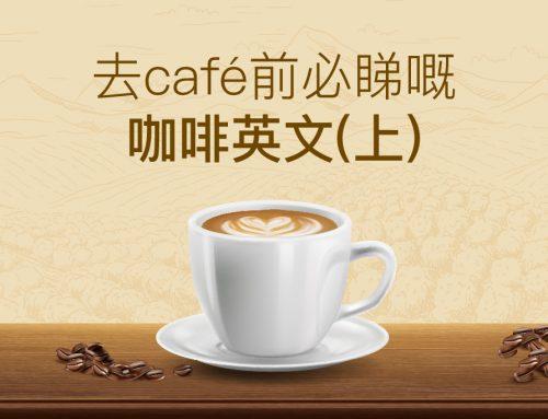 去café 前必睇嘅咖啡英文!(上)