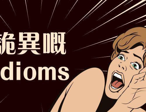 學啲詭異嘅idioms!?