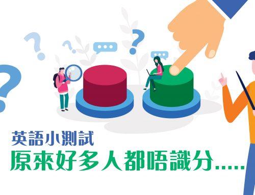 英語小測試 : 原來好多人都唔識分!? 咁你又有冇用錯forgot doing sth 同Forgot to do sth !?