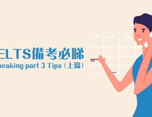 超實用! Speaking Part3奪7.5+必備Tips(上篇)