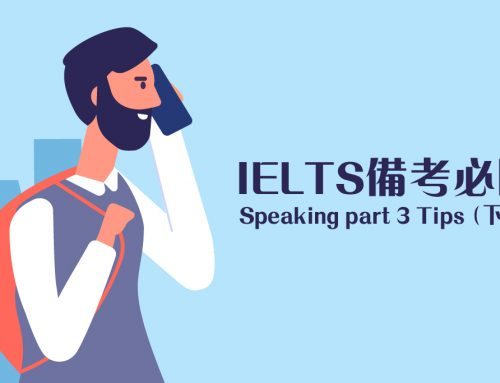 超實用! Speaking Part3奪7.5+必備Tips(下篇)