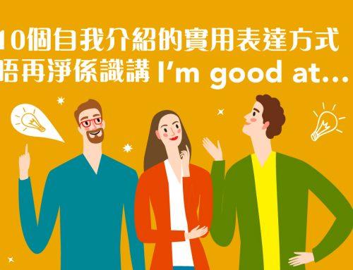 """教你10個自我介紹的實用表達方式,唔再淨係識講""""I'm good at…"""""""