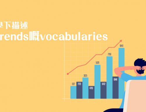 IELTS writing高分秘笈: 描述圖像trends嘅詞語(verbs篇)
