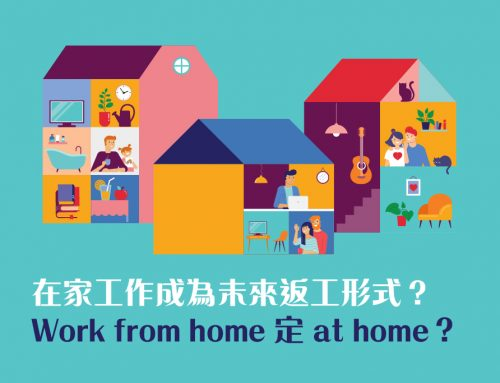「在家工作」成為未來既返工形式?Work from home定 at home?