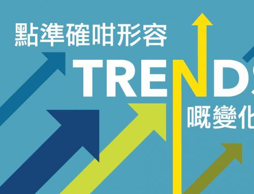 IELTS writing高分秘笈: 描述圖像trends既詞語(adjectives篇)