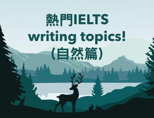 Writing諗point冇難度!考前必睇嘅熱門topics(自然篇)
