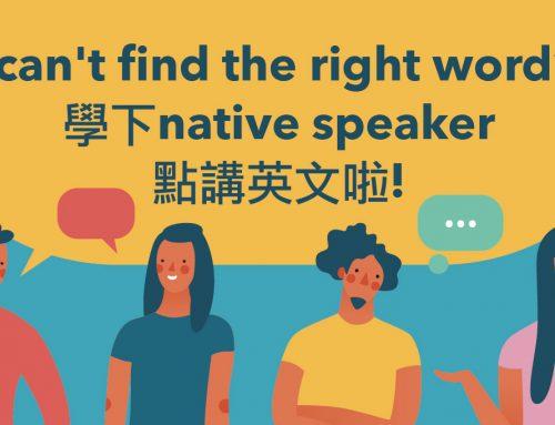 你只會說「emm…」?同Native speaker學下呢幾種natural嘅表達方式