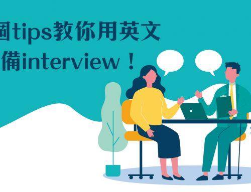 職場成功的第一步,教你英文面試點樣準備!