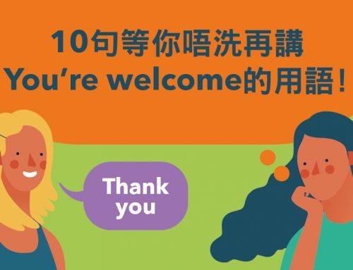 十句回應Thank you 的方法,等你唔洗再成日講You're welcome!
