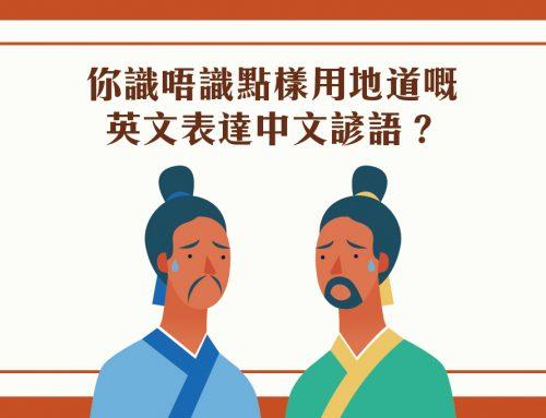 寫作口語升呢技巧:點樣用地道嘅英文表達中文諺語?