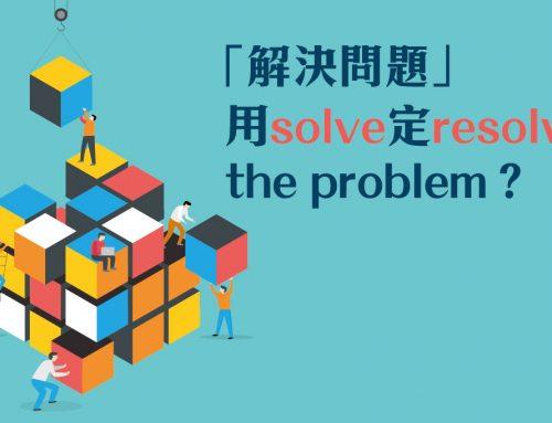 「解決問題」用solve定resolve?一分鐘搞清楚兩個詞嘅區別