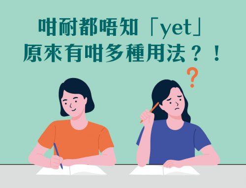 你知唔知「yet」嘅正確用法?一次過教晒你「yet」嘅5種用法