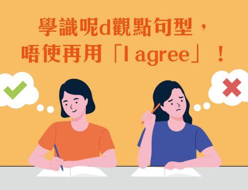 唔想成日都用「I agree/disagree」?教你表達自己觀點嘅7個句型