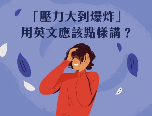 """「壓力超大」唔係 """"I have a lot of stress"""",有關壓力既英文應該咁樣講"""
