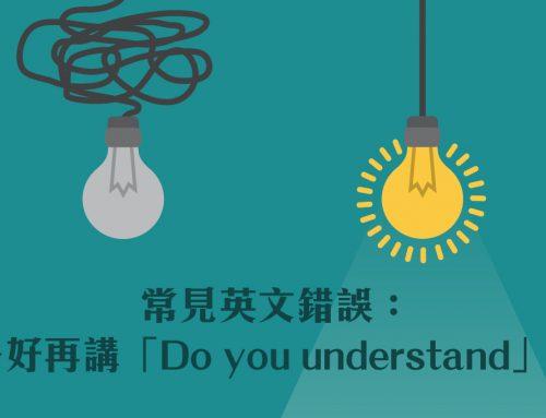 常見英文錯誤:「Do you understand?」太失禮?你應該咁樣講!