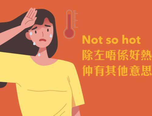 你又知唔知hot都可以用係咁多諺語到?