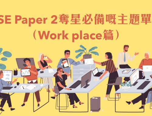 DSE Paper 2: 掌握topic-related單字奪星冇難度!(Work place篇)