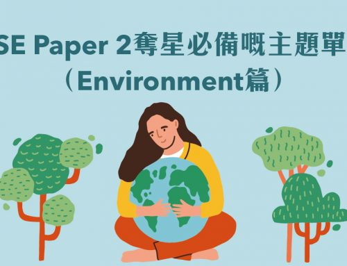 DSE Paper 2: 掌握topic-related單字奪星冇難度!(Environment篇)