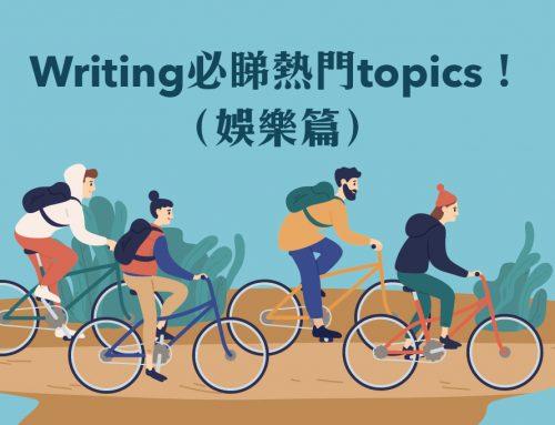 Writing諗point冇難度!考前必睇嘅熱門topics(娛樂篇)