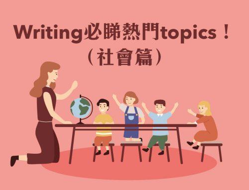 Writing諗point冇難度!考前必睇嘅熱門topics(社會篇)