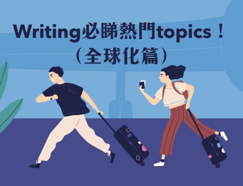 Writing諗point冇難度!考前必睇嘅熱門topics(全球化篇)