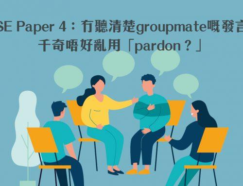 DSE Paper 4:冇聽清楚groupmate嘅發言?千奇唔好亂用「pardon?」
