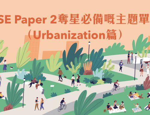DSE Paper 2: 掌握topic-related單字奪星冇難度!(Urbanization篇)