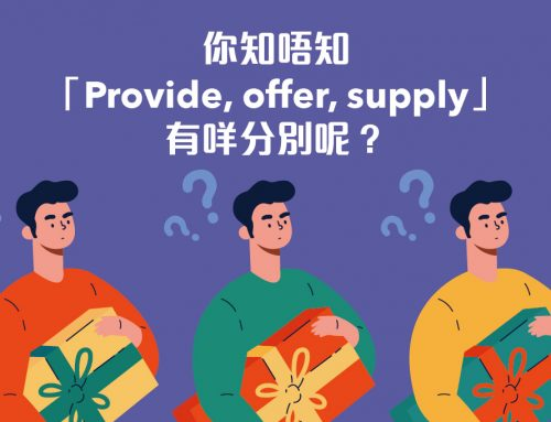 Provide, offer, supply有咩分別?全面拆解關於「提供」嘅英文單字