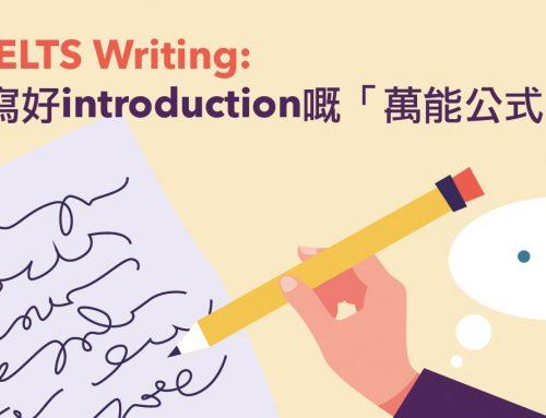 Writing想要攞高分?寫好Introduction至關重要!