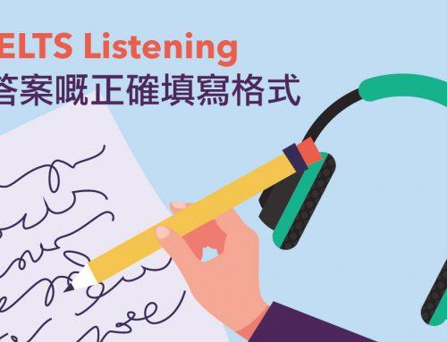 IELTS Listening聽到答案都會失分?係你冇用正確格式填答案!