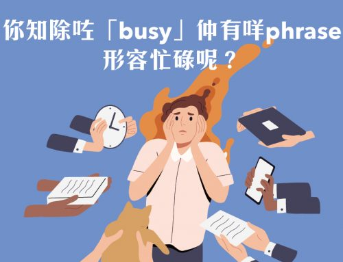 Are you an all-nighter?7個形容忙碌生活嘅英文phrase