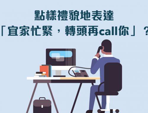 電話用語:點樣禮貌地表達「宜家忙緊,轉頭再call你」?