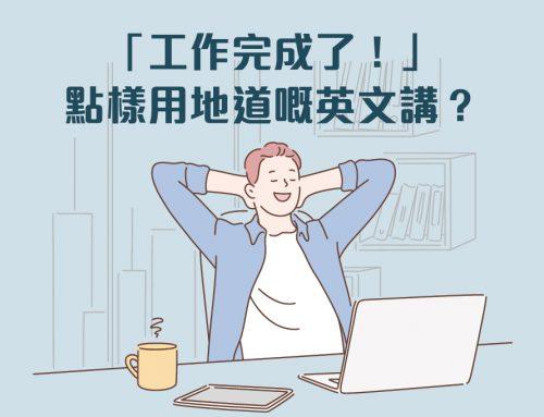 職場英文口語:「工作完成了!」點樣用地道嘅英文講?