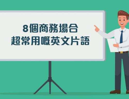 職場英語:5分鐘學識8個商務場合常用嘅英文片語
