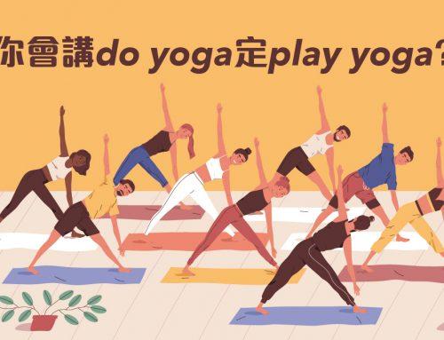 唔同運動係英文上要點樣分用do、play定go?