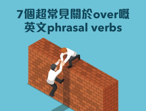 Pull over?look over?7個超常見關於over嘅英文phrasal verbs