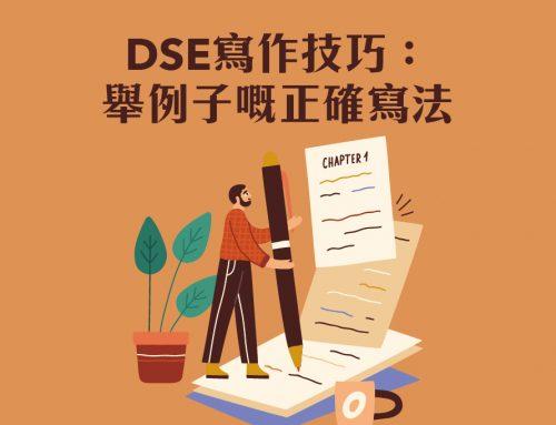 For example同such as嘅分別?一次過學識寫作舉例子嘅正確寫法