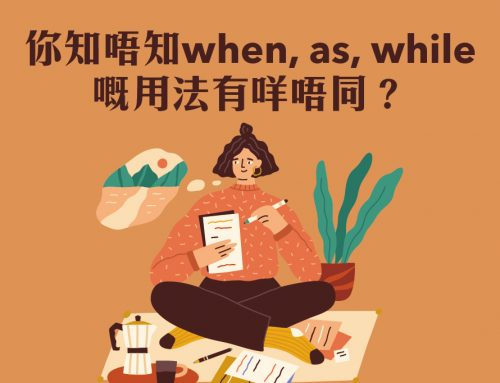 Linking words的秘密:when, as, while嘅用法大解密