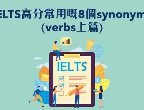 IELTS應試必備:想要攞高分?就學識呢d同義詞黎替換!(verbs上篇)