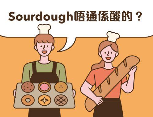 究竟麵包除左bread,仲有D咩種類?